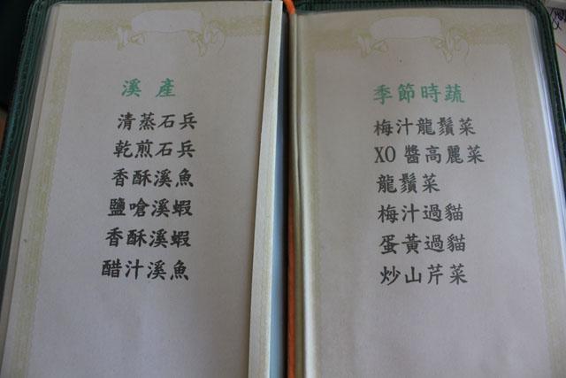 清福村餐廳菜單(2)