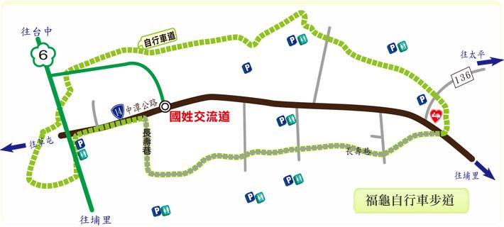 福龜自行車道