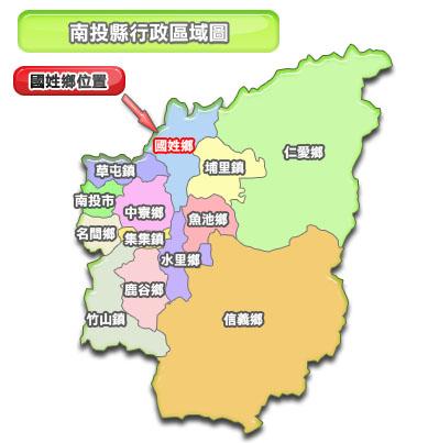 南投行政區域圖