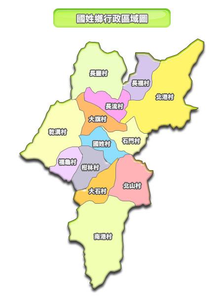 國姓鄉行政區域圖