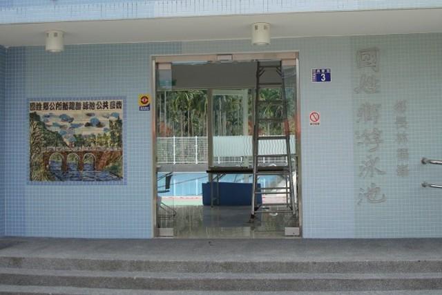 游泳池正門