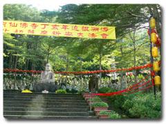禪機山仙佛寺庭園